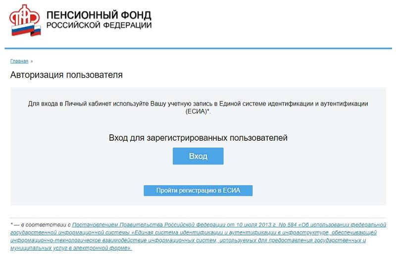 Личный кабинет Пенсионного фонда - вход pfrf.ru