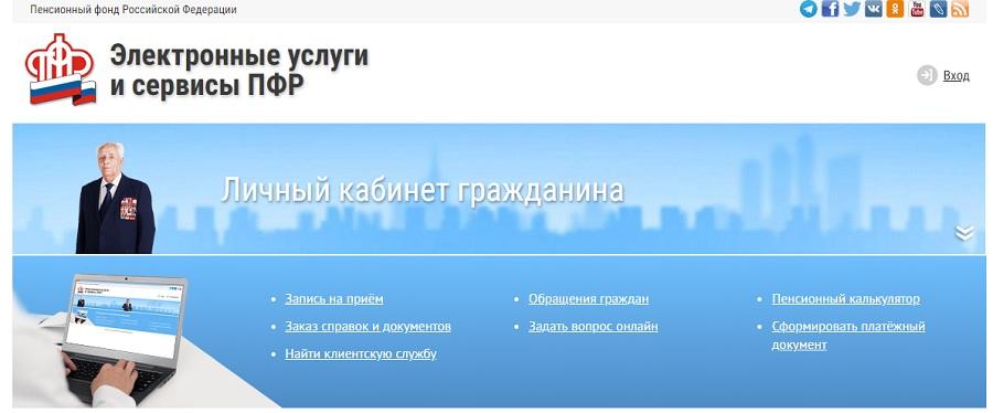 Вход в личный кабинет пенсионного фонда российской какие документы нужно сдавать чтобы получить пенсию