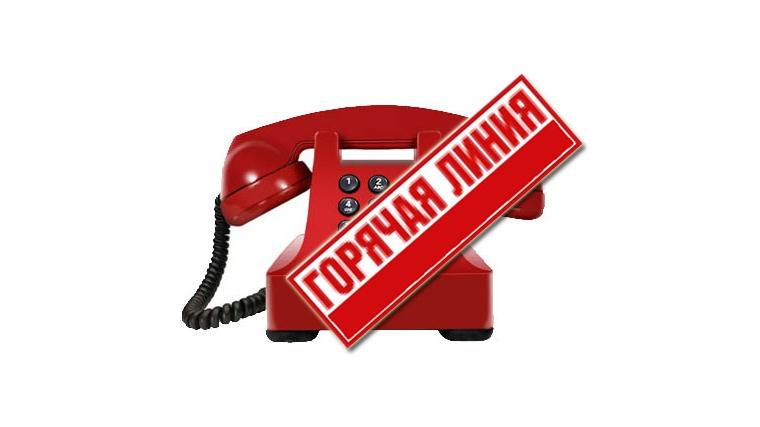 Пенсионный фонд телефон горячий линии круглосуточный