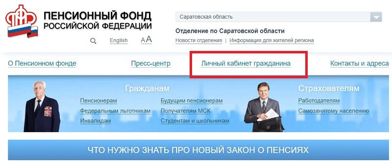 пенсионный фонд личный кабинет нижний новгород регистрация