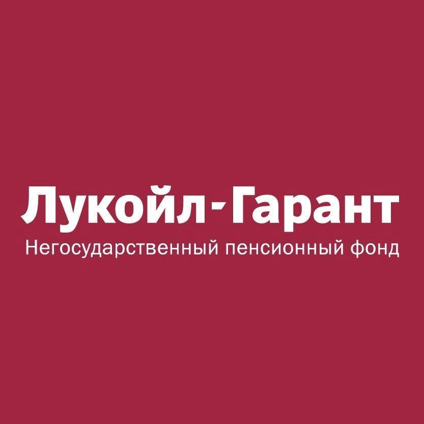 Нпф лукойл гарант официальный сайт телефон