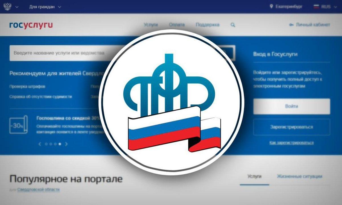 Сайт госуслуги вход в личный кабинет пенсионный фонд россии официальный как зайти вклад в россельхозбанке доходный пенсионный