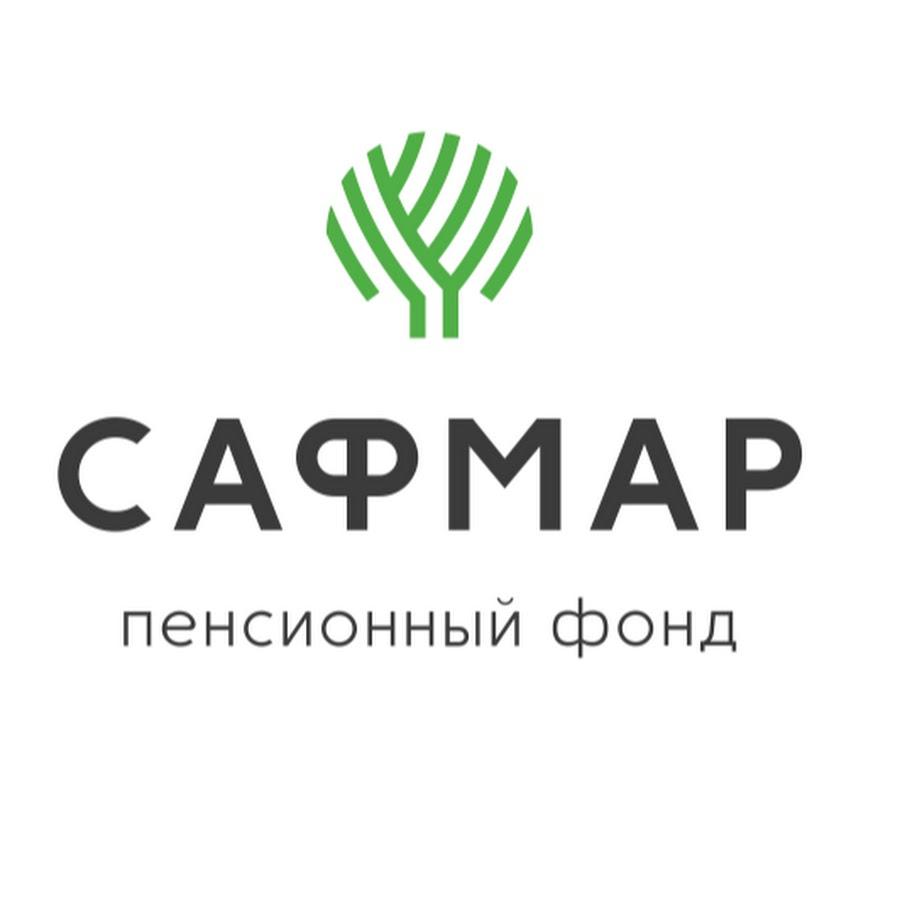 сафмар пенсионный фонд личный кабинет регистрация