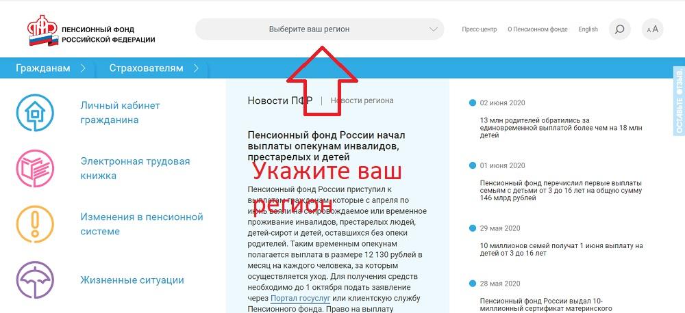 Пенсионный Фонд в Новопетровском